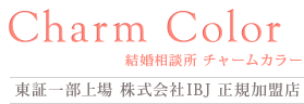 Charm Color (チャームカラー) | 錦糸町・亀戸・平井の結婚相談所